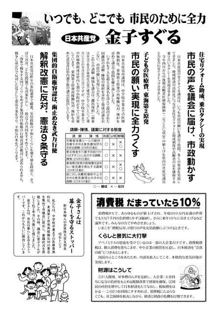 kaneko_ura201407