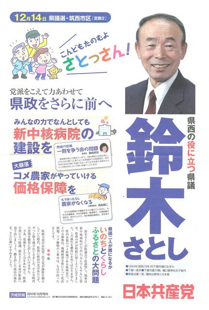 201410suzuki