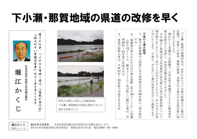 下小瀬・那賀地区県道改修