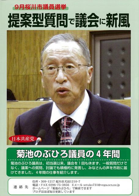 kikuchi2014061