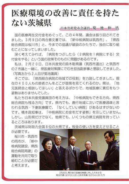 kikuchi2014064