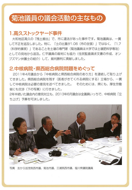 kikuchi2014066