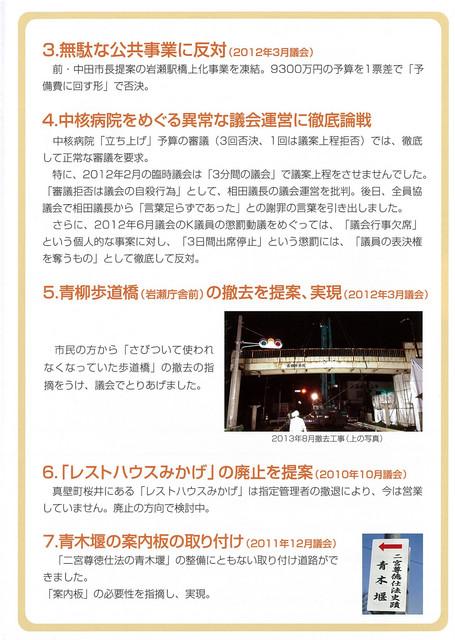 kikuchi2014067