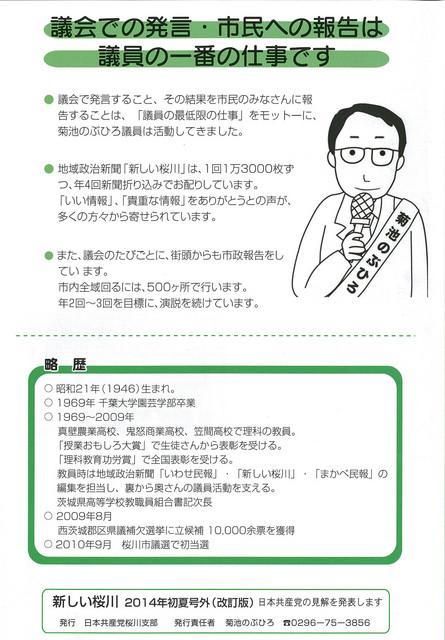 kikuchi2014068