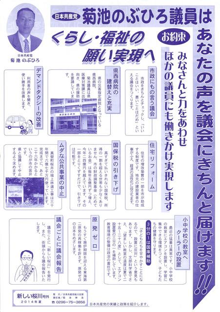 sakuragawa201407omote