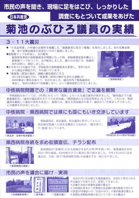 sakuragawa201407ura
