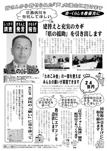 sakuragawa201408omote