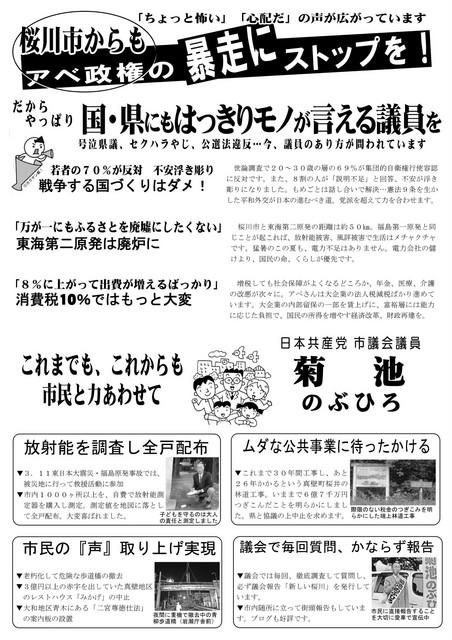 sakuragawa201408ura