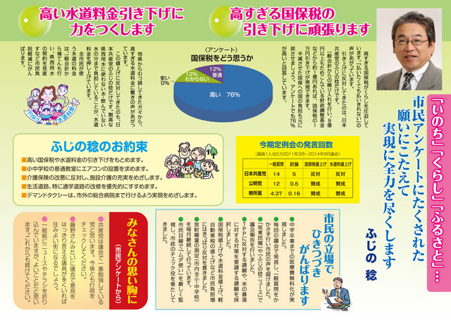 fujino201410ura