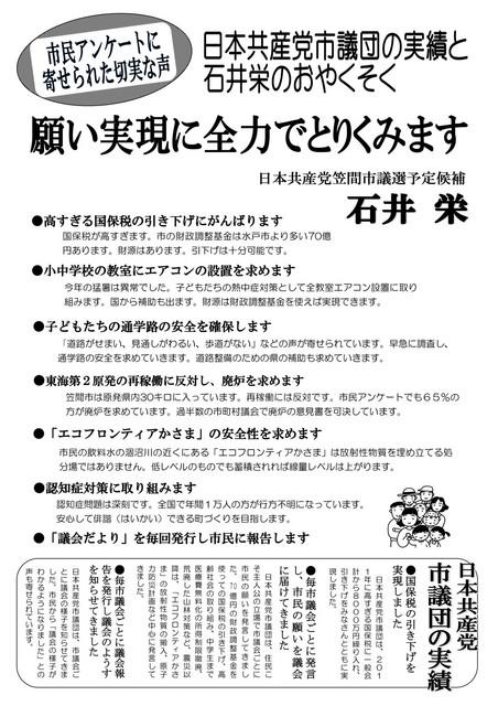 ishii201411ura