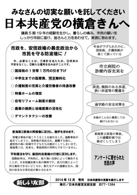 yokokura201412omote