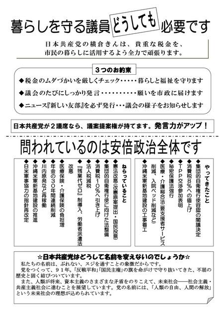 yokokura201412ura