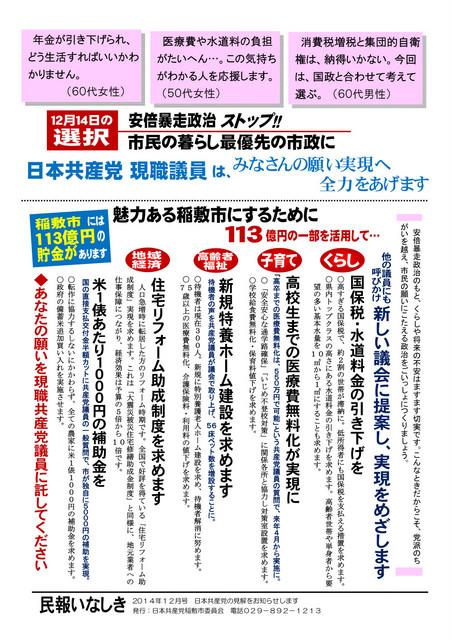 yamaguchi201412omote