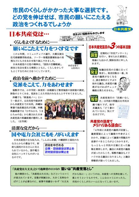 yamaguchi201412ura