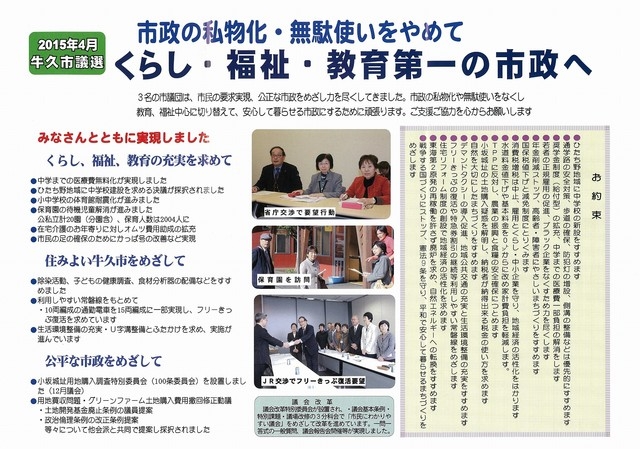 ushiku201501ura