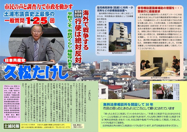 hisamatsu201503omote