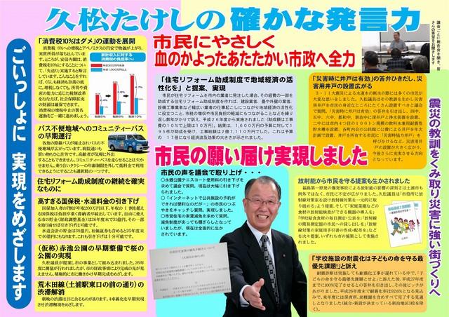 hisamatsu201503ura