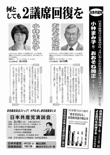 hitachi201502