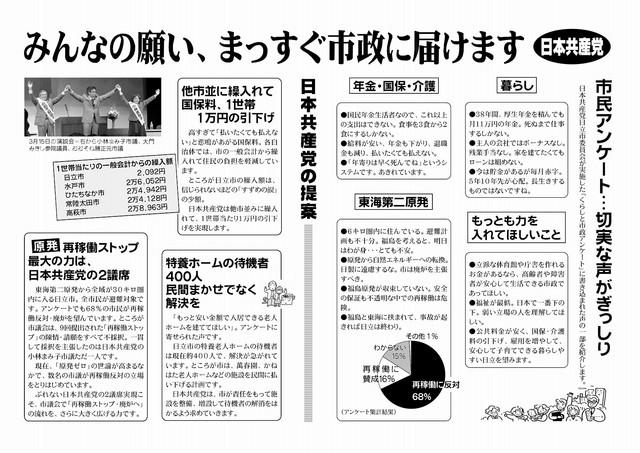hitachi201504