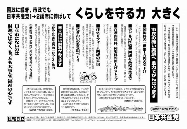 kobayashi201504b