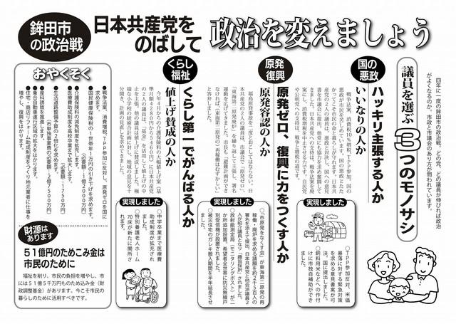 201506minpou_takano_ura
