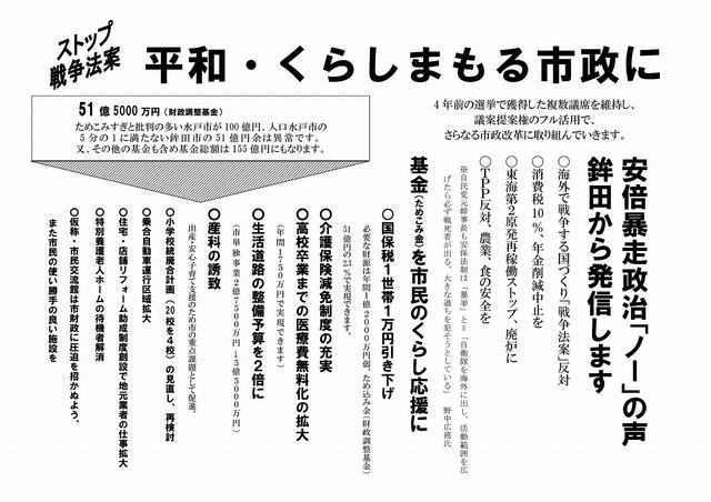 minpouhokota201506ura