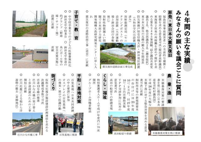 takano201506ura