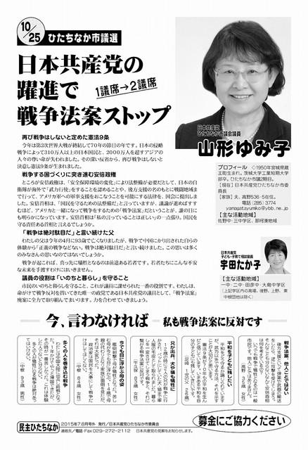 yamagata201507omote