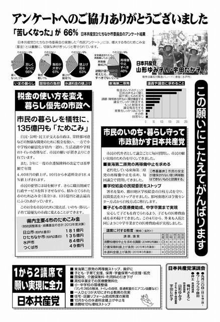yamagata201507ura