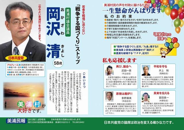 okazawaleaf_omote