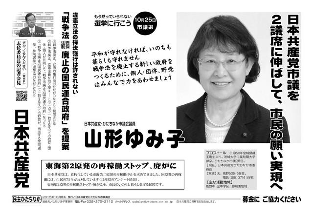 201510yamagata
