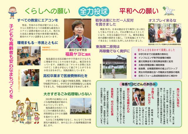 fukushima201509ura