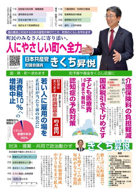 shinooarai201509ura