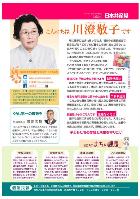 kawasumi201510omote