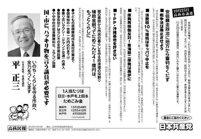 takahagi201510omote