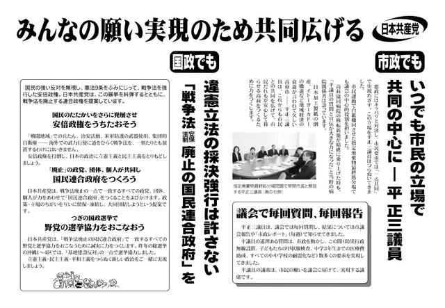takahagi201510ura