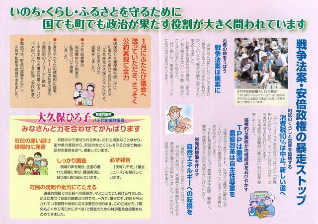 yachiyo201509ura