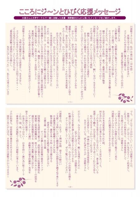 kawasumi20151127ura