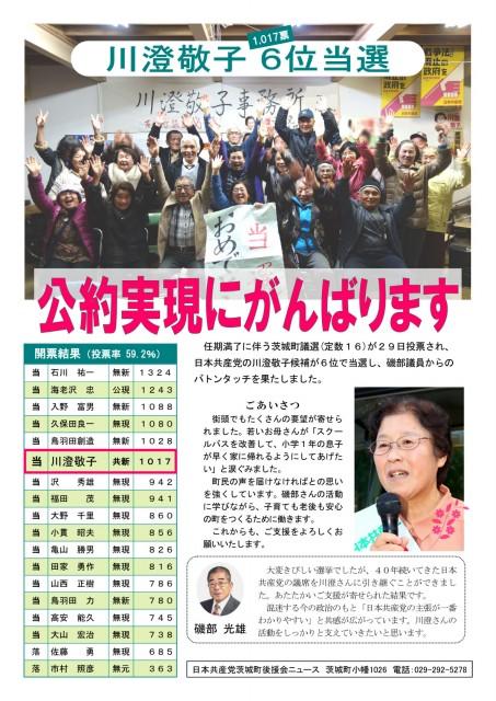kawasumi20151129