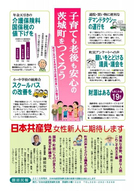 kawasumi_omote