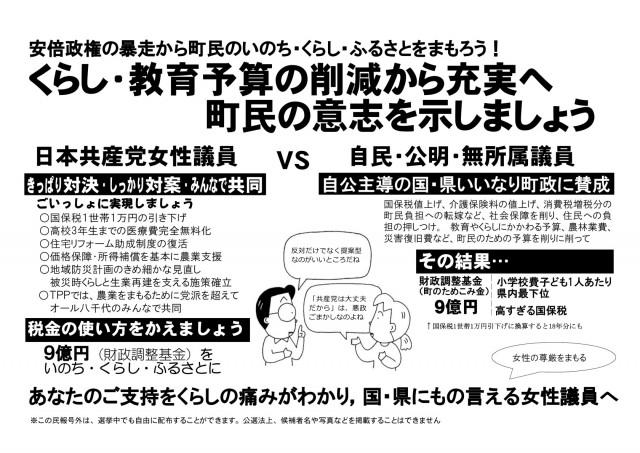 yachiyo201511ura