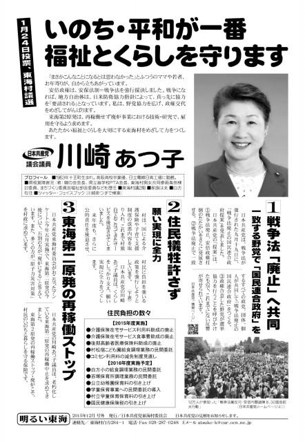 kawasaki201512omote