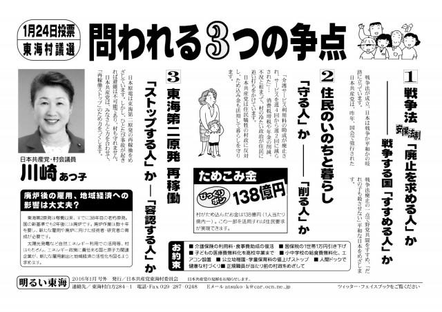 kawasaki201601omote