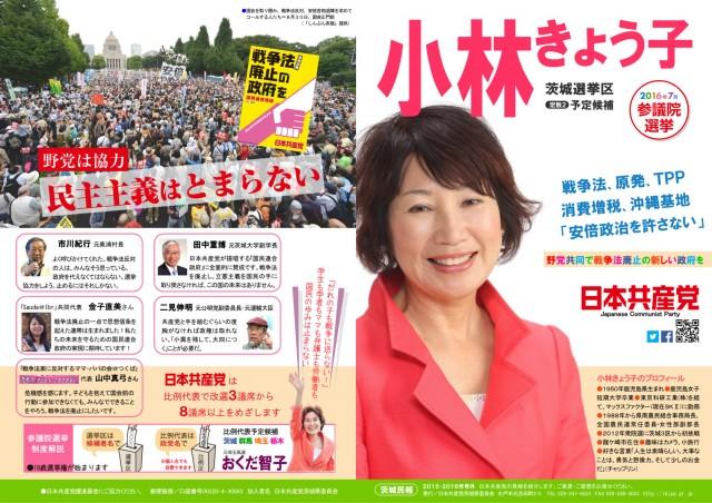 kobayashi201512omote