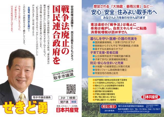 sekido201509omote