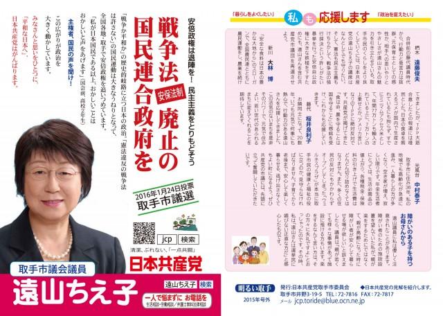 touyama201510omote