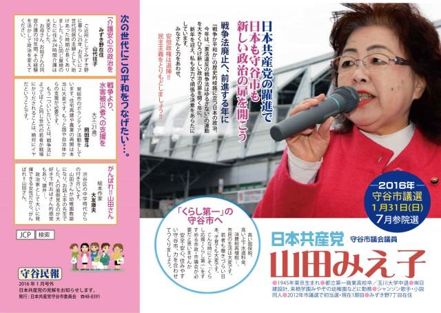 yamada201601omote