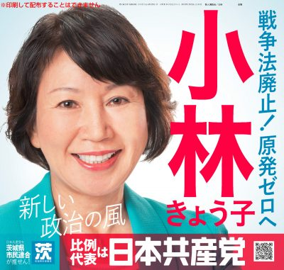 2016kobayashi-poster