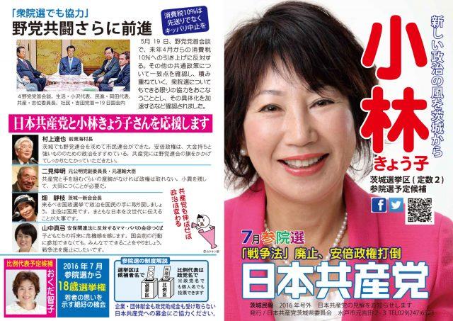 kobayashi201606omote