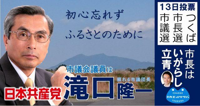 takuguchi201611